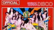 【MV】火箭少女 银河系disco 高质量高仿官方版MV来袭