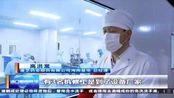 海南首条口罩生产线在海口如期投产 日均生产4万个一次性医用口罩