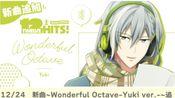 【IDOLiSH7】折笠千斗12.24-Wonderful Octave-Yuki ver.-(hd难度+fc)