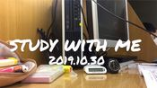study with me/和留日咸鱼高三jk一起在自习室学习小片刻吧/2019.10.30