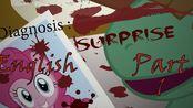 [MLP同人漫画]Diagnosis:Surprise 诊断:惊奇 第一章 英文版 中文字幕