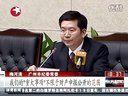 """广州南沙:""""官员重大事项申报公示""""全国两会后启动[东方新闻]"""