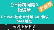 计算机网络微课堂第033讲 MAC地址、IP地址以及ARP协议(1) — MAC地址(有字幕无背景音乐版)