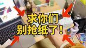 求求日本人不要一有什么事就抢纸!#日本厕纸告急 @DOU+小助手 #vlog日常