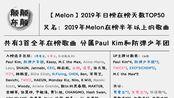 【Melon】2019年日榜在榜天数TOP50(2019年Melon在榜半年以上的歌曲)