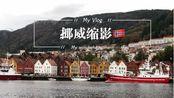 挪威缩影vlog-Norway In A Nutshell-2019年10月挪威行