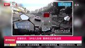 安徽安庆:3岁幼儿坠楼 警摩前后护航送医