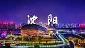 """航拍""""盛京""""沈阳,两代帝王都,东北唯一特大城市"""