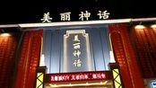 #吃喝玩乐在淮北#美丽神话KTV重装开业