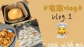 宅家vlog.1   和我一起下厨吧.饺子.馅饼.面包.卤牛肉