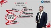 2020中级会计 中级经济法中华预习班精讲——侯永斌