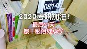 2020考研 mpacc 会计专硕 倒计时21天