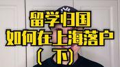 纯干货 留学归国如何在上海落户(下)