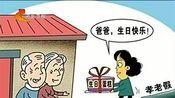 """北京鼓励员工休""""孝老假"""""""