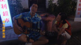 没想到条子还会弹吉他,而且唱歌也这么好听,燕子秒变小迷妹!