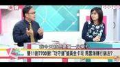 台湾节目: 阿里巴巴用大数据和人工智能一秒钟定制属于每个人的淘宝主页