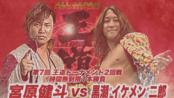 "AJPW Royal Road Tournament Tag 4 2019.08.18 黒潮""イケメン""二郎 vs. 宫原健斗"