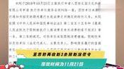 王思聪再收到3条限制消费令!落款时间为11月21日