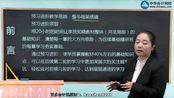 2020注册会计师财务成本管理黄静财管预习班第01讲财务管理基本原理~1