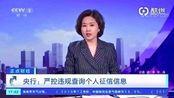 央行严控违规查询个人征信信息 信用报告怎么查一个视频告诉你↓