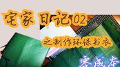 宅家日记02   零成本制作环保书衣   Kinbor内页测评