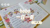 【手账】hobo一日一页_vol.8 | a6肉球拼贴 | 又是红红火火的一天