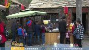 """[早安山东]""""冬游齐鲁——好客山东惠民季""""旅游产品发布会在淄博举行"""