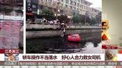 江苏吴江 轿车操作不当落水 好心人合力救女司机