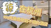 11.11,杭州155RMB入住不错的酒店!刷新我对连锁酒店的印象!!