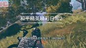 【zet】和平精英炸鱼日常2,日常1v4绝地翻盘,机动兵的正确用法