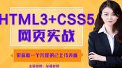 带你用HTML5+CSS3做完整页面(web前端项目实战,网页实战,html5+css3实战,游戏中心展示页面完整详细布局,美化)