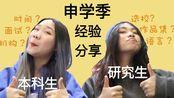 【Yilia&恩平】纯干货分享菜鸡的留学申请!本科生研究生作品集?语言成绩?奖学金?萨凡纳面试?快到碗里来
