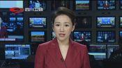 [四川新闻]四川华西集团有限公司董事、副总经理杨硕 接受纪律审查和监察调查