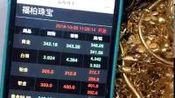 广州黄金回收 福柏珠宝金价盘买卖就差1块钱,透明价格,随时查询金价,树立全国行业标准