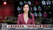 """上海市体育总会:""""NBA球迷之夜""""取消"""