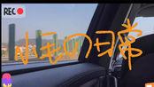Vlog-小毛の日常/回杭州/逛超市/落日/酸奶/网课/学习/奶茶/面条/草莓/护肤/拆快递/新鞋子/yeezy 700
