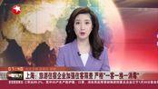 """上海:旅游住宿企业加强住客筛查 严格""""一客一换一消毒""""——重点地区来沪人员需凭医学证明 登记入住酒店"""