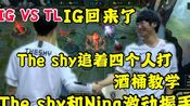 IG回来了,The shy抽血鬼追着四个人打,Ning王酒桶教学。IG VS TL