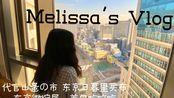 【梅莉莎の旅拍之日韩】代官山蚤の市 | 东京日暮里买布 | 东京微缩展|首尔吃吃吃