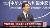 [中国新闻]中国外交部:敦促美方妥善处理涉台问题
