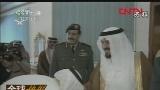 [视频]沙特苏尔坦王储因病去世