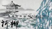 【魔道祖师】吹爆场景制作!壮美灵秀,大型自然人文风景片-折柳