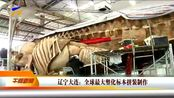辽宁大连:全球最大塑化标本拼装制作