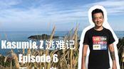 Kasumi逃难记 Episode 6 无人小岛