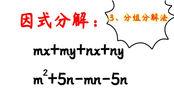 找规律!因式分解:mx+my+nx+ny、m+5n-mn-5n