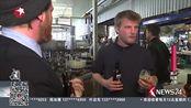 """【资讯】丹麦:回收5万升尿液 酿制""""再循环啤酒"""""""