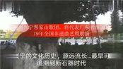 梅州兴宁客家山歌团,将代表广东省参加2019年全国非遗曲艺周展演