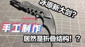 【手工】手工制作冰原新大剑!折叠刀头!