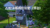 模拟人生4 微型别墅(3x5)14平
