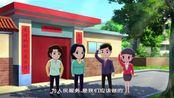 阳光行动·动漫 居民家庭经济状况核对篇(一)